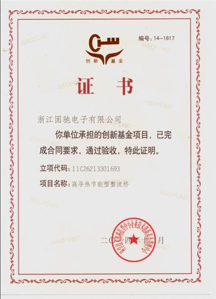 热烈祝贺浙江固驰电子有限公司初创型创新基金