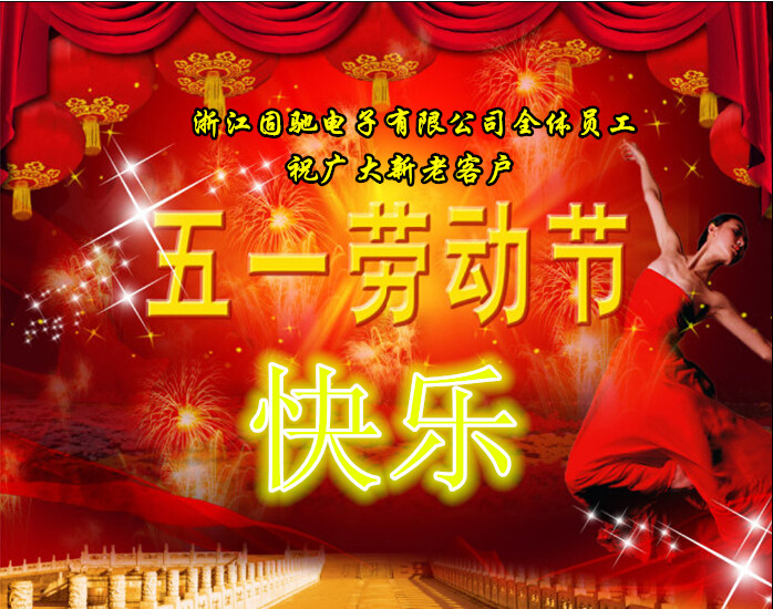 【感谢有你】五一国际劳动节快乐!